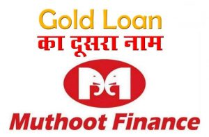 M G George chairman of Muthoot Finance which is one of the biggest gold home loan companies in the country